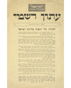 ISRAEL, The Provisional Government of.
